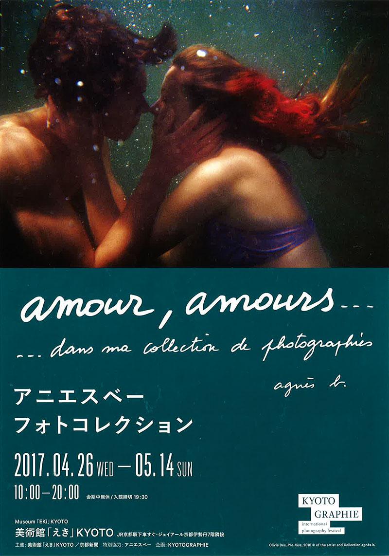 美術館「えき」KYOTO「アニエスベーフォトコレクション」チラシデザイン