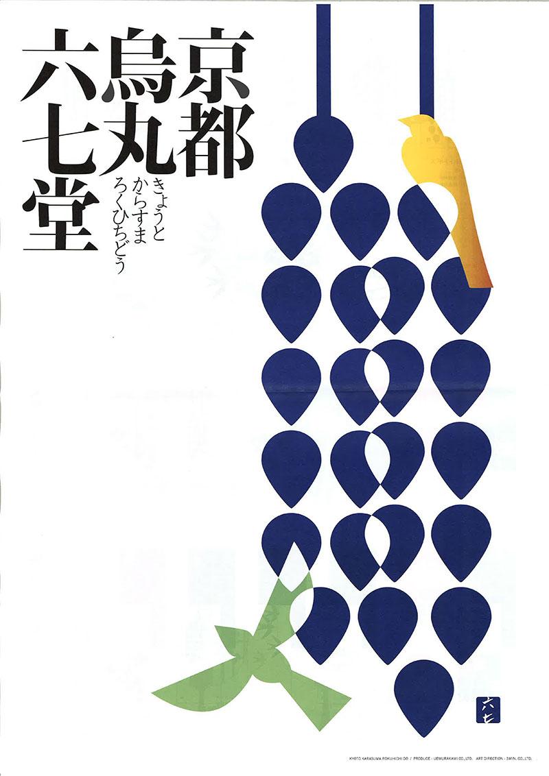 「京都烏丸六七堂」カタログデザイン