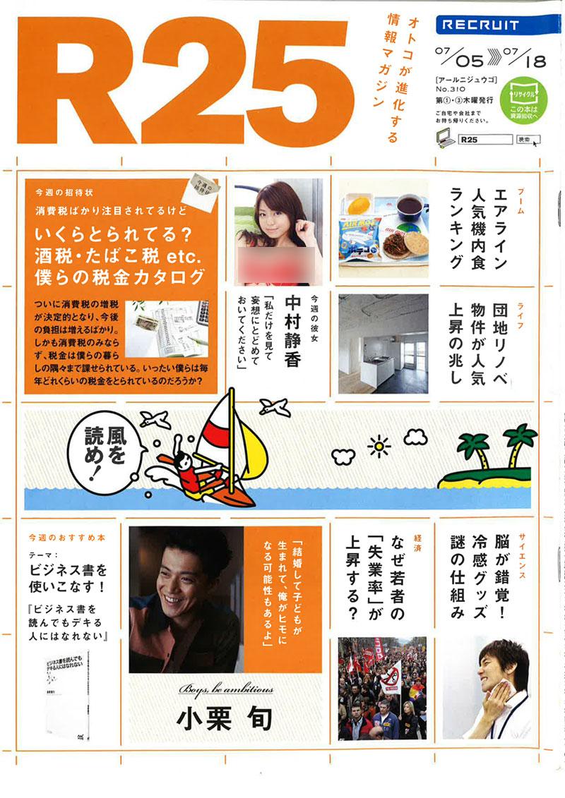 「R25 20120705 No.310」フリーペーパーデザイン