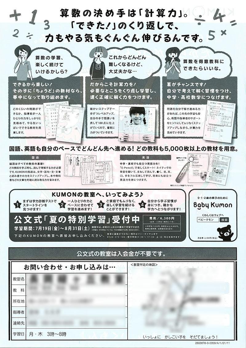 公文「KUMON 夏の特別学習」チラシデザイン