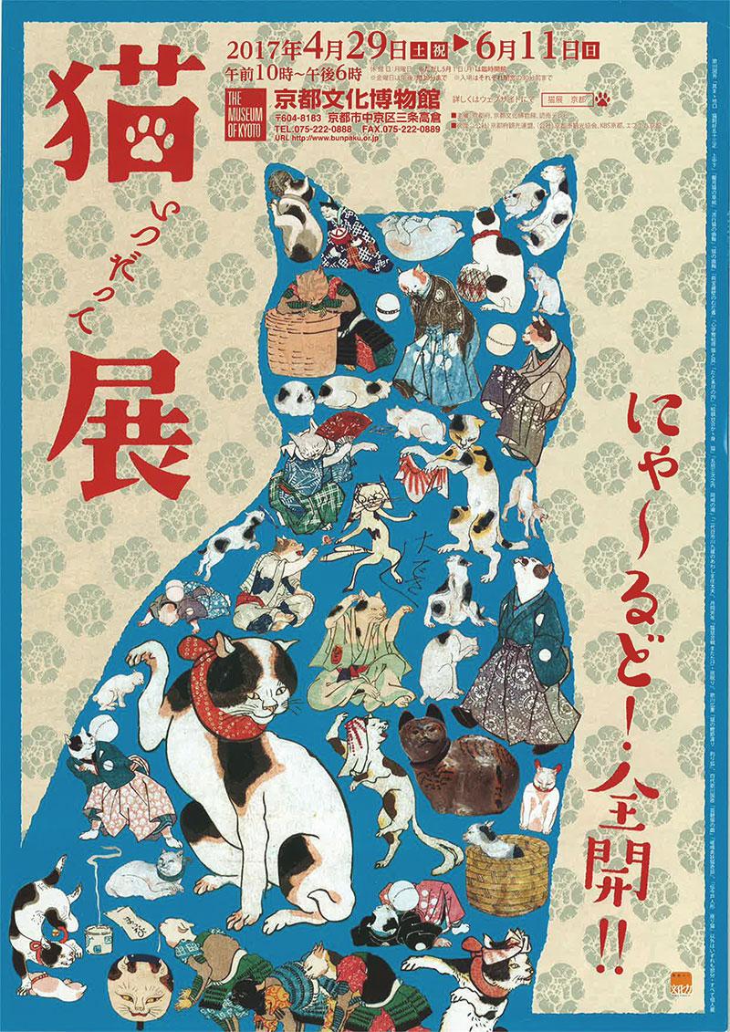 京都文化博物館「いつだって猫展」チラシデザイン