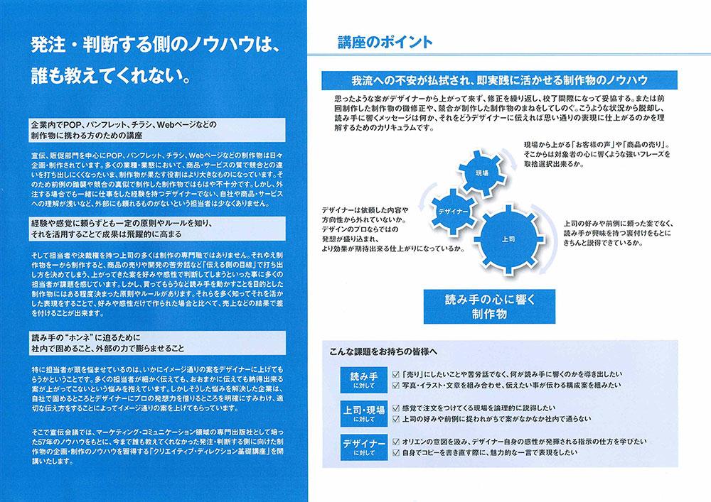 宣伝会議「クリエイティブ・ディレクション基礎講座」DMデザイン