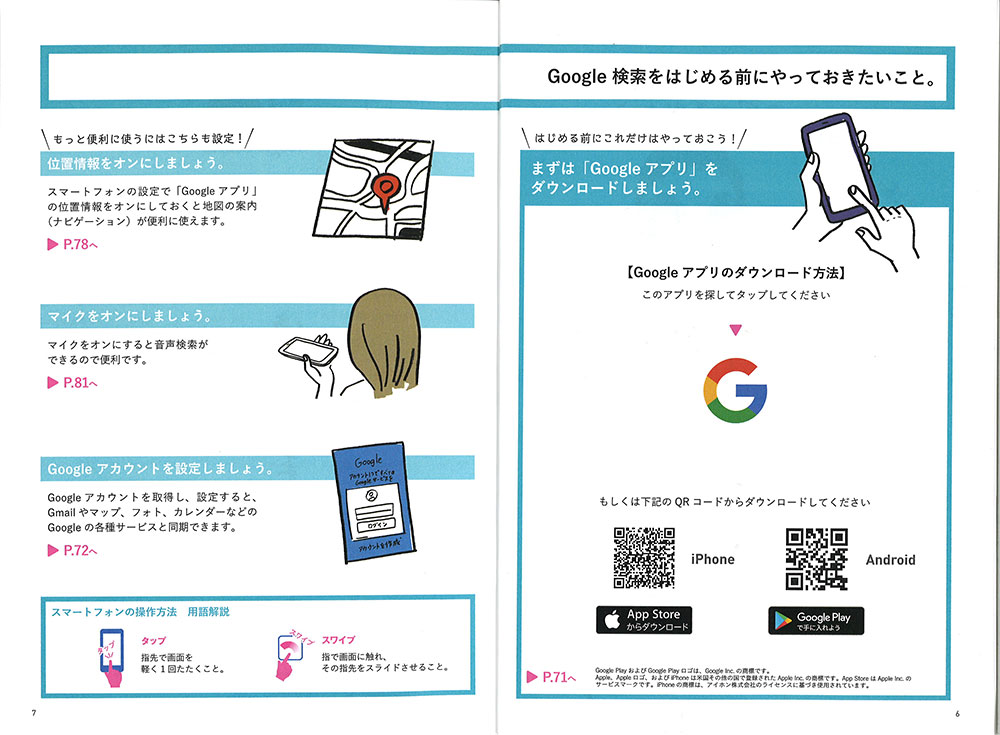 Google「スマートフォンをより便利に。Google検索がある暮らし」無料冊子デザイン