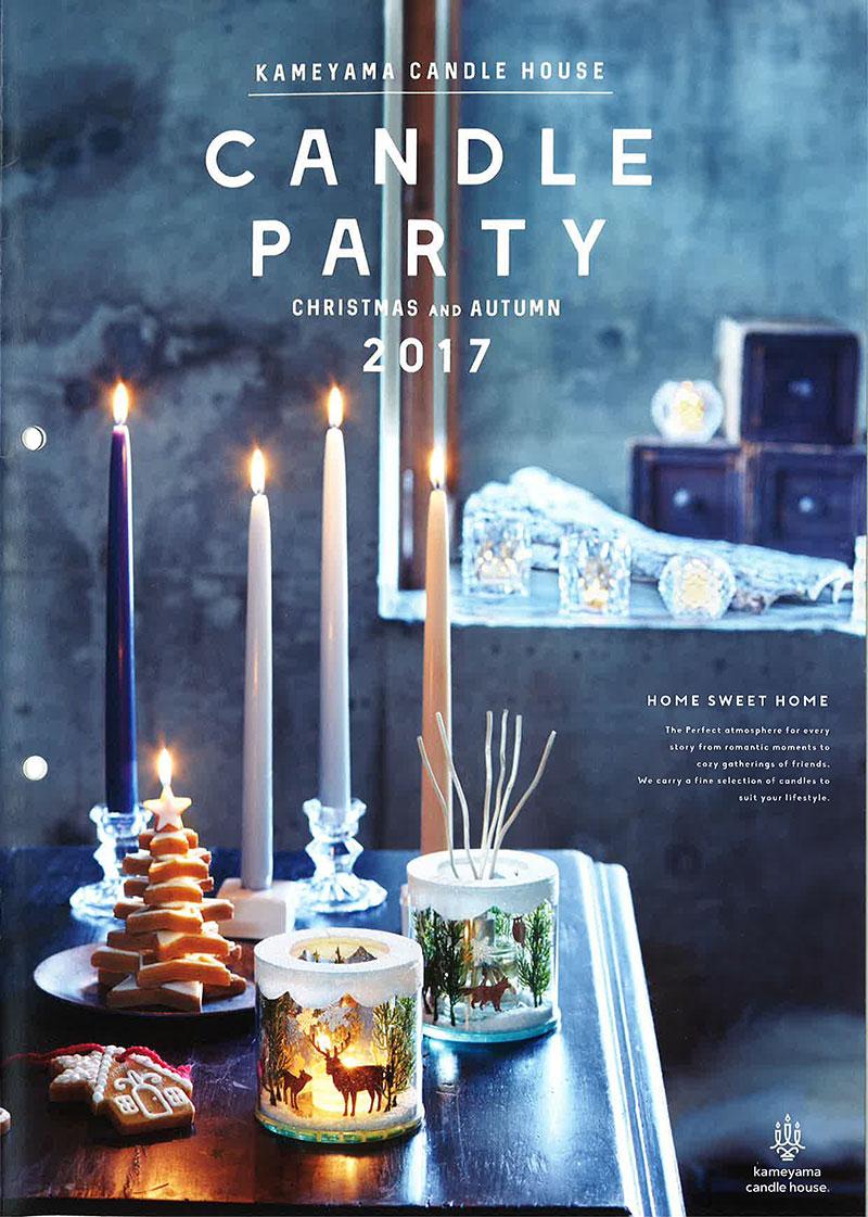 カメヤマローソク「Candle Party 2017」パンフレットデザイン