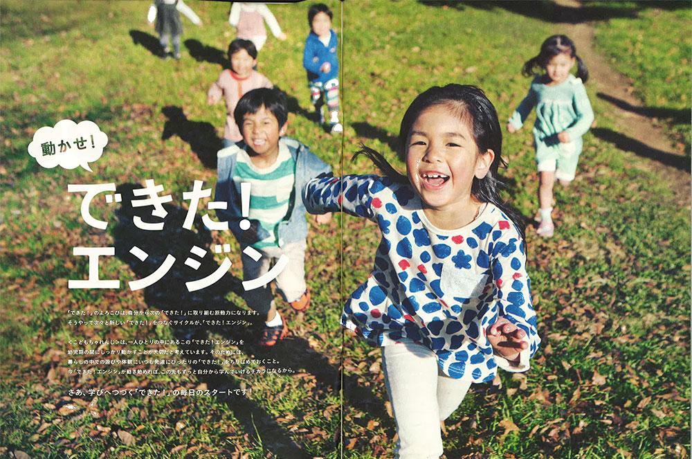 ベネッセ「こどもちゃれんじ 講座紹介パンフレット 2016」パフレットデザイン