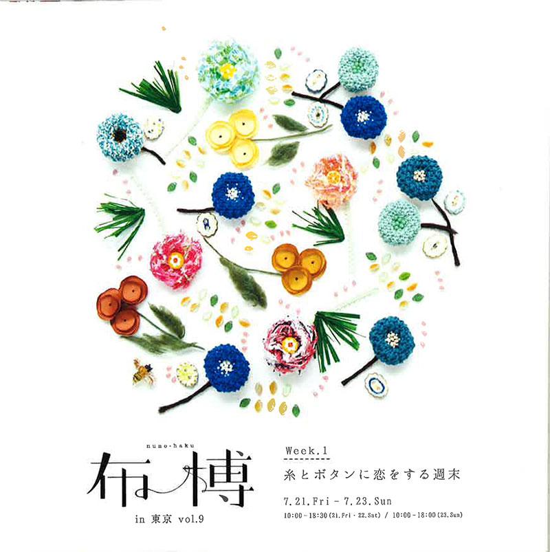 手紙社「布博 in 東京 vol.9」パンフレットデザイン
