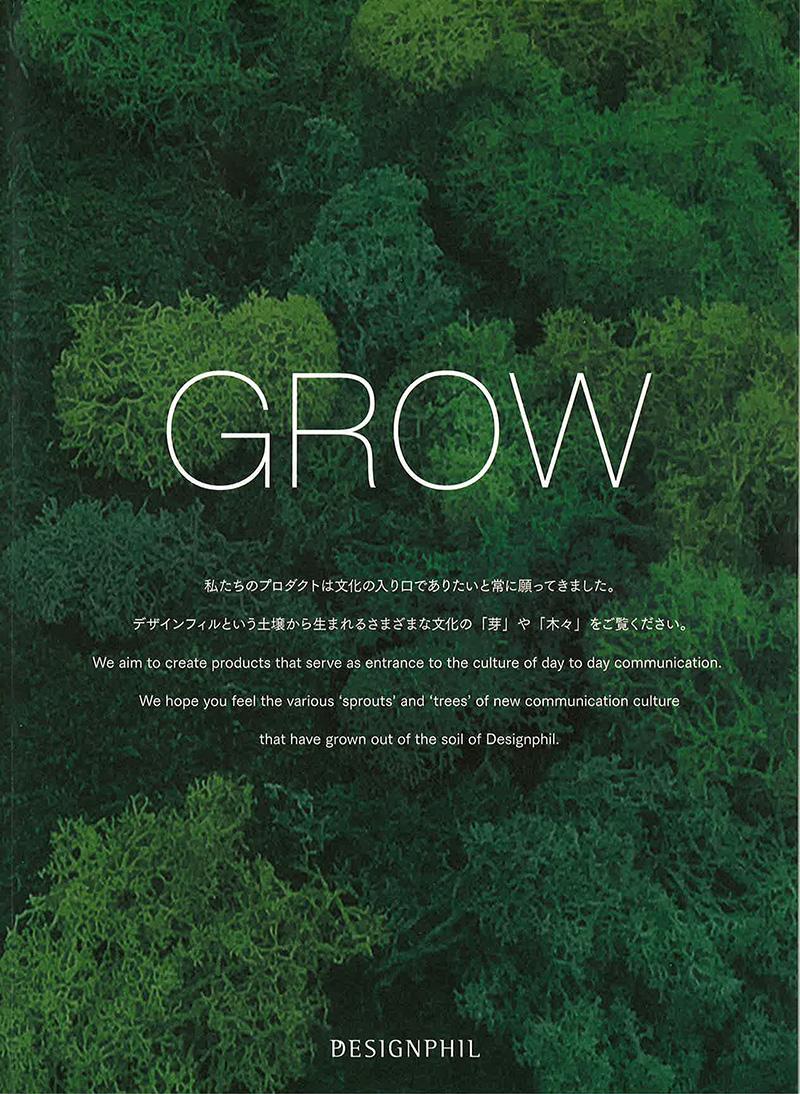 デザインフィル Designphil「GROW」カタログデザイン