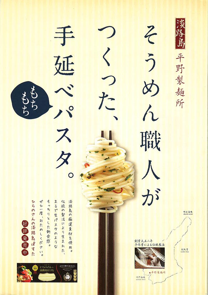 淡路島 平野製麺所「そうめん職人がつくった手延もちもちパスタ」チラシデザイン