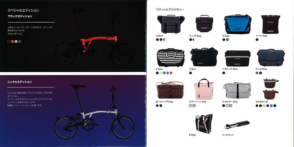 BROMPTON「ブロンプトン 自転車カタログ」デザイン