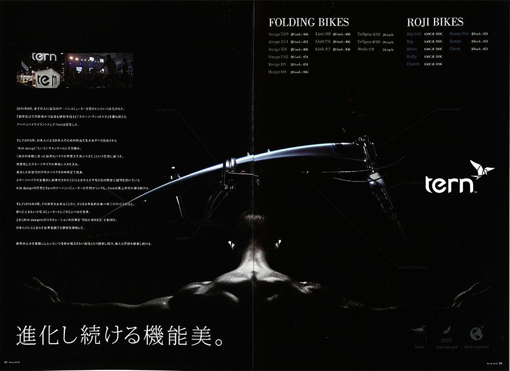 tern「ターン 自転車カタログ2018」デザイン