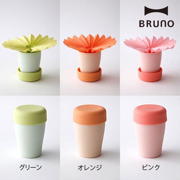 電気不要で可愛らしいエコ加湿器「BRUNOパーソナルペーパー加湿器」