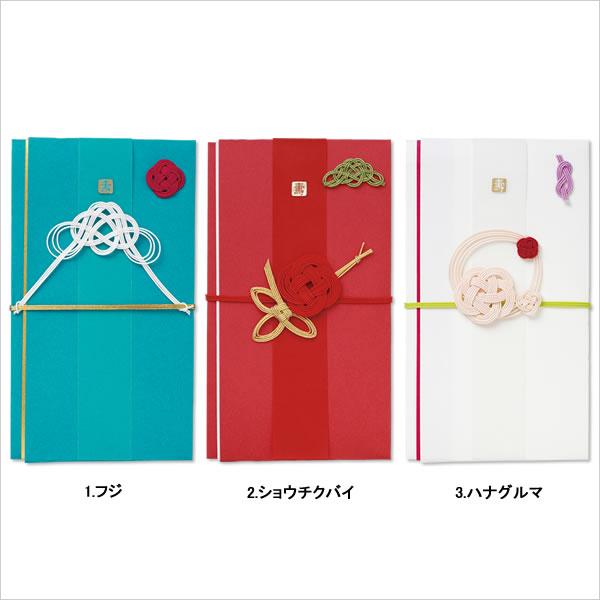 高いデザイン性のご祝儀袋・金封「富士山」マークスオリジナル