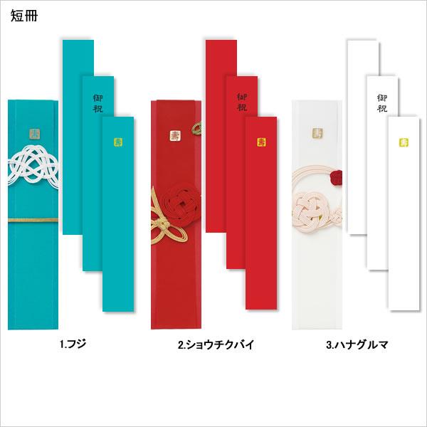 デザインは、富士山のほか、松竹梅、花ぐるまの合計3種類がセットになっています。
